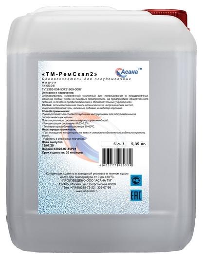 Профхим для ПММ ополаскив-ль для посуды асана/тм-рем скал-2,5л  Асана