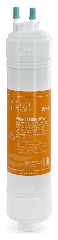 Фильтр пурифайера №4 Ecotronic Post-carbon 12? U-type угольный пост-фильтр  Ecotronic