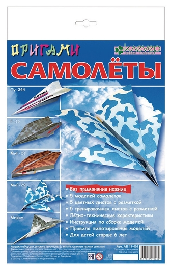 Оригами набор самолеты. оригами АБ 11-401  Клевер