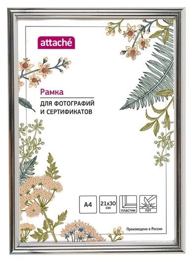 Рамка пластиковая Attache 21x30 (A4) ПЭТ серебро (глянец)  Attache