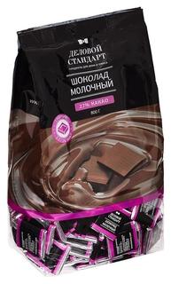 Шоколад порционный деловой стандарт молочный 27%, 5г/160шт  Деловой стандарт