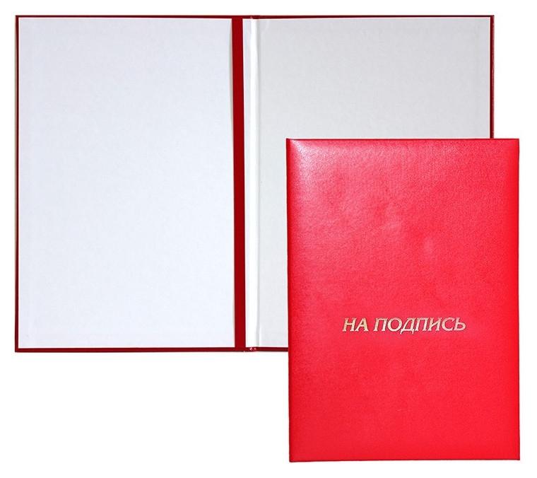 Папка адресная На подпись бумвинил бордо. упаковка 5 шт.  NNB