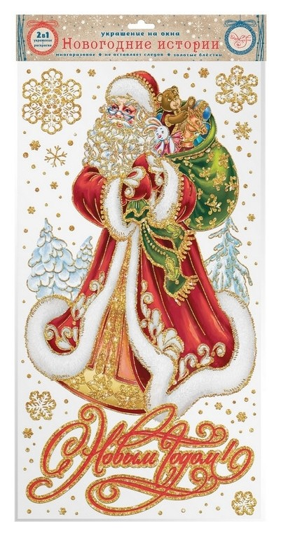Баннер оконное украшение Дед мороз с мешком подарков / 32x59,5см арт.78111  NNB