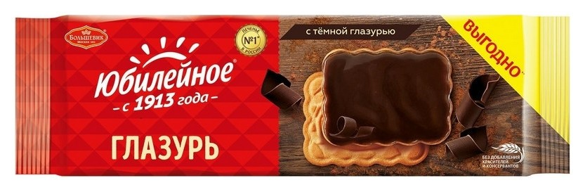 Печенье юбилейное витаминизированное с глазурью, 232гр Юбилейное
