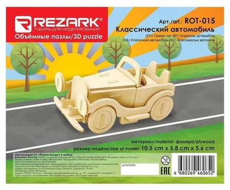Сборная модель деревянная Rezark пазл 3D классический автомобиль, Rot-015 Rezark