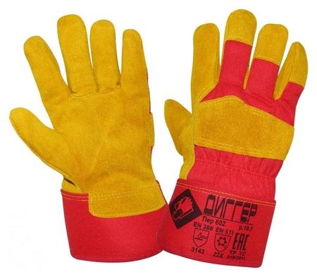 Перчатки защитные диггер спилковые комбинированные утепленные желтые  КНР