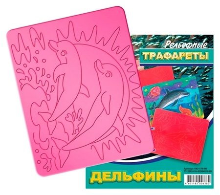Трафарет рельефный большой дельфины луч, 18С 1178-08  Луч