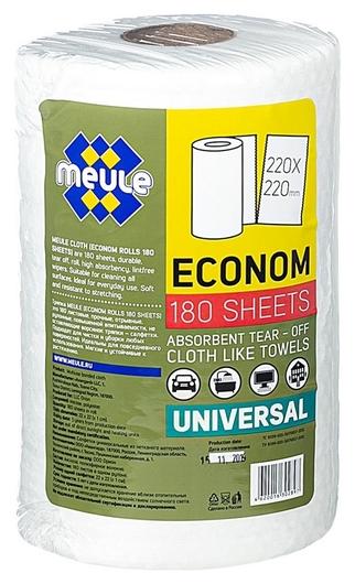 Салфетки хозяйственные Meule Econom Rolls 22х22 см 180 листов/рул  Meule