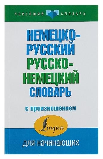 Немецко-русский — русско-немецкий словарь с произношением. матвеев С. А.  Издательство АСТ