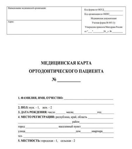Карта медицинская ортодонтического пациента (Форма № 043-1/у) кж-1173  Издательство Учитель