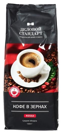 Кофе в зернах деловой стандарт Rossa, 1кг  Деловой стандарт