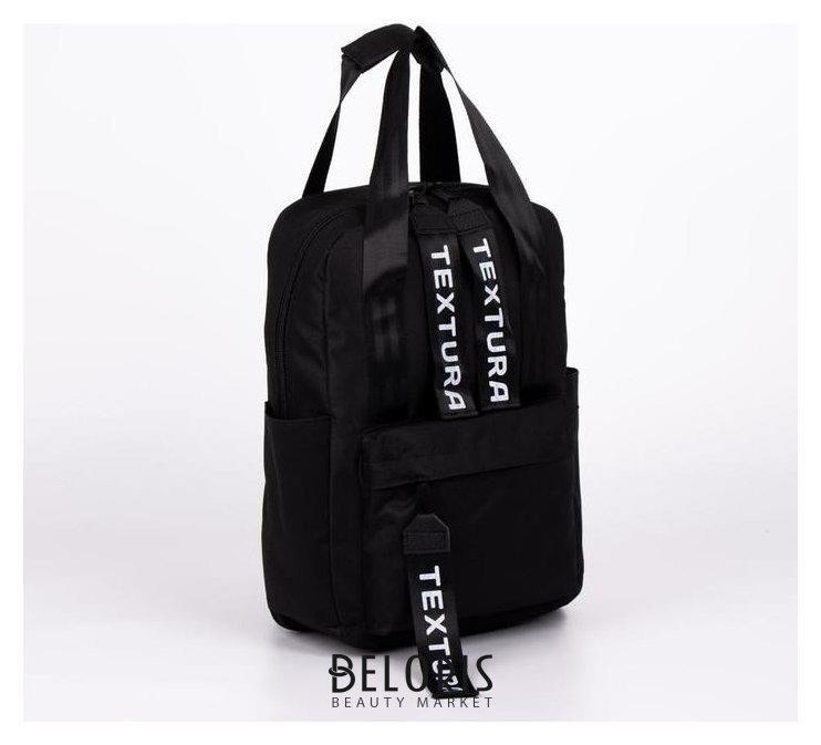 Рюкзак прямоугольный отдел на молнии, наружный карман, цвет чёрный NNB