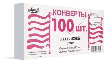 Конверты белый E65стрип Officepost 110х220 100шт/уп/1782 OfficePost