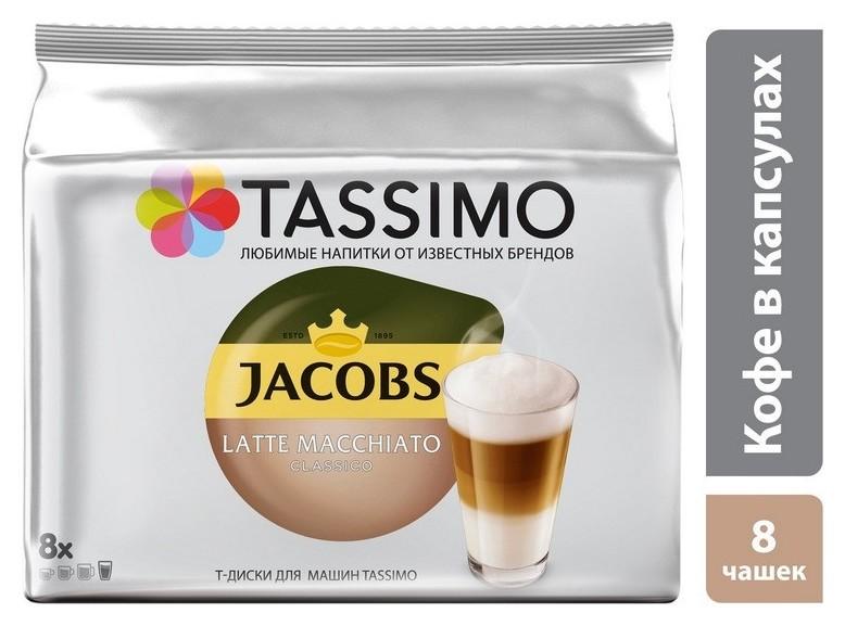 Кофе в капсулах Tassimo Latte Macchiato 8 порций  Tassimo