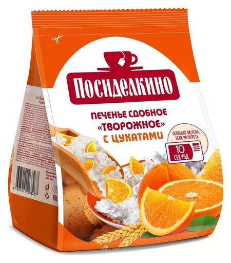 Печенье посиделкино творожное с цукатами 250г  Посиделкино