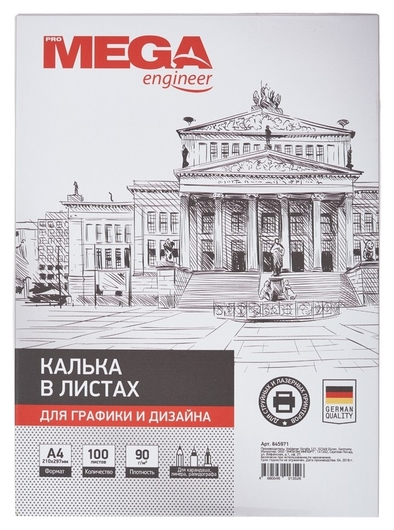 Калька Promega Engineer (А4,90г) пачка 100л  ProMEGA