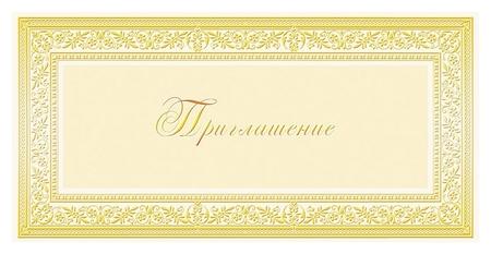 Открытка приглашение !светлый фон,б/текста 1404-06 10 шт./уп.  ИЗОИЗДАТ