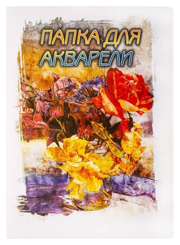 Папка для рисования акварелью А4 20л 200гр букет 09414  Невская палитра