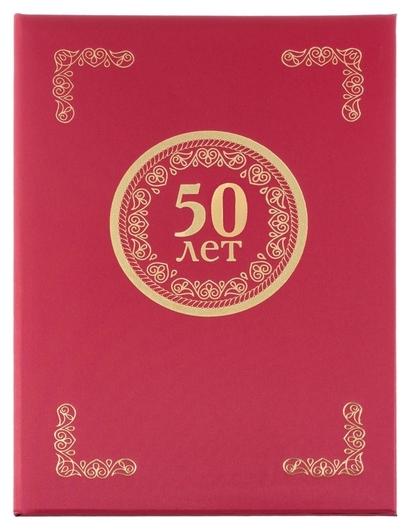 Папка адресная 50 лет, танго, бордо, А4 NNB
