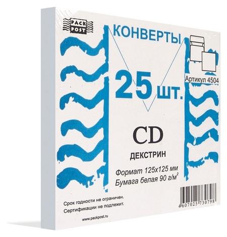 Конверты белый CD декстр.125х125 25шт/уп /4504  Packpost