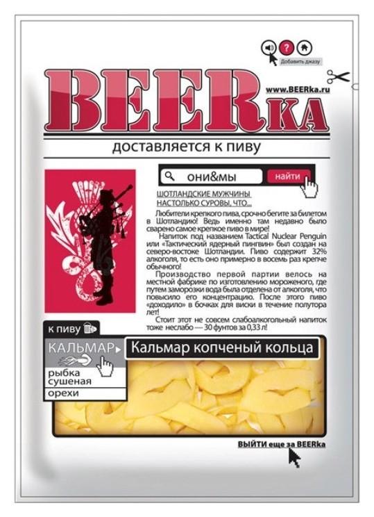 Рыбные снеки кальмар Beerka копченый кольца 18г  BEERka