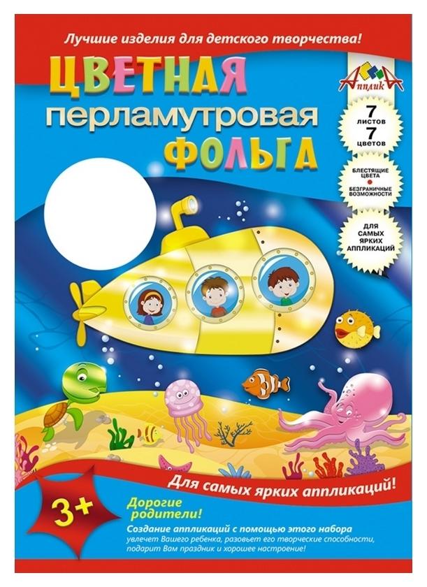 Набор для творчества перламутр. фольга подводная лодка,а4 7л.,7цв.с0351-03  Апплика