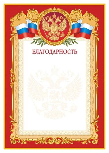 Благодарность красная рамка 10 шт./уп. 1384-09  ИЗОИЗДАТ