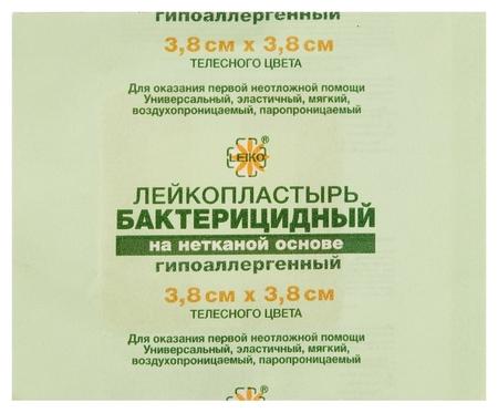 Перевяз. ср-ва лейкопластырь бакт. 3,8х3,8см н/тканный Leiko 100шт/уп  Leiko