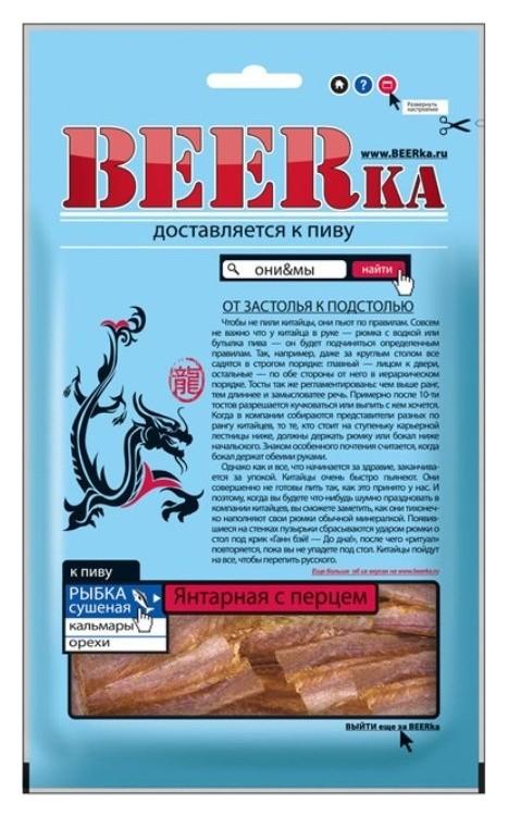 Рыбные снеки рыбка Beerka сушеная янтарная с перцем 40г  BEERka