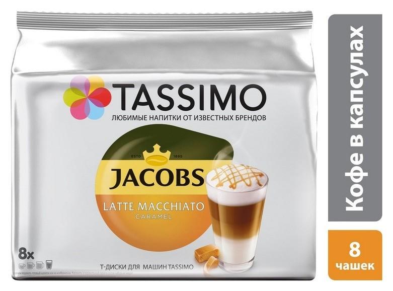 Кофе в капсулах Tassimo Latte Caramel 8 порций  Tassimo