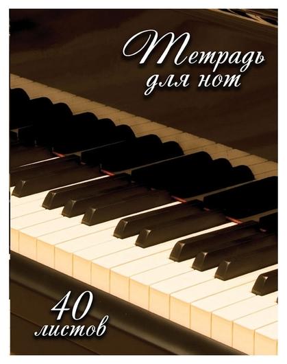 Тетрадь нотная 40л,а4,вертикальная Fortepiano тн40м492 NNB