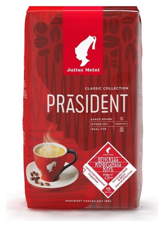 Кофе Julius Meinl президент классическая коллекция в зернах, 1кг  Julius Meinl