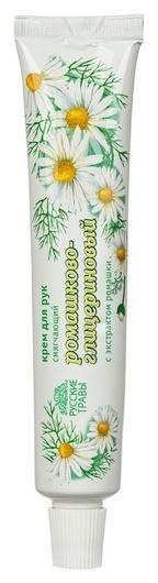 Крем ромашко-глицериновый смягчающий для рук 50мл  Русские травы