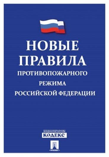 Книга новые правила противопожарного режима в РФ  Издательство Проспект