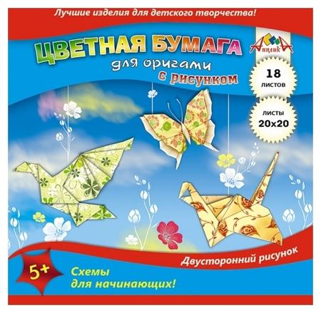 Бумага цветная для оригами цветные поделки,200х200 с рисунком 18л.,с2243-10  Апплика