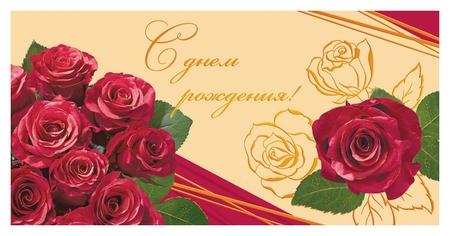 Открытка С днем  рождения! букет роз, орнамент фольгой 1497-11  ИЗОИЗДАТ
