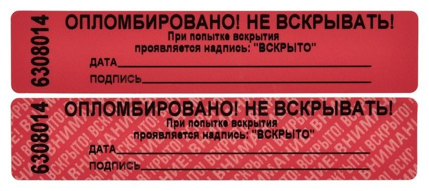 Пломба наклейка 100/20,цвет красный, 1000 шт./рул. без следа  NNB
