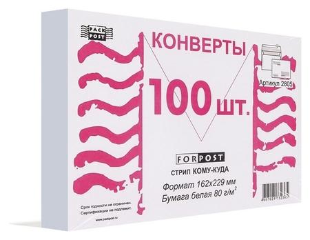 Конверты куда-кому с5стрип Forpost 162х229 100шт/уп/2805  Packpost