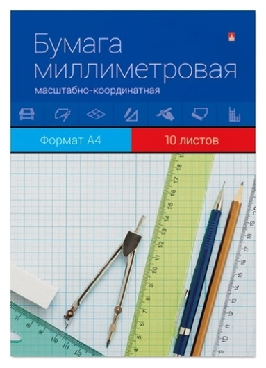 Бумага миллиметровая (А4,80г),10л/пач.(б-к)  Альт