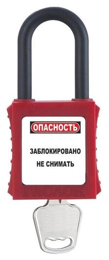 Замок системы гаслок диэлектрическая дужка 4,76мм красный (Gl-8531n-kd-red)  Гасзнак