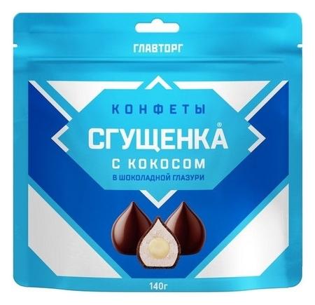 Конфеты главторг в шоколадной глазури сгущенка с кокосом, 140г  NNB