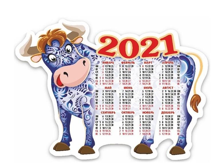 Календарь настен,вырубн,2021,сим.года асс. на магн. 4шт/уп,145х100,1201154  Атберг 98