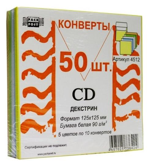 Конверты цветные CD декстрин 4цв+бел 50шт/уп/4512  Packpost