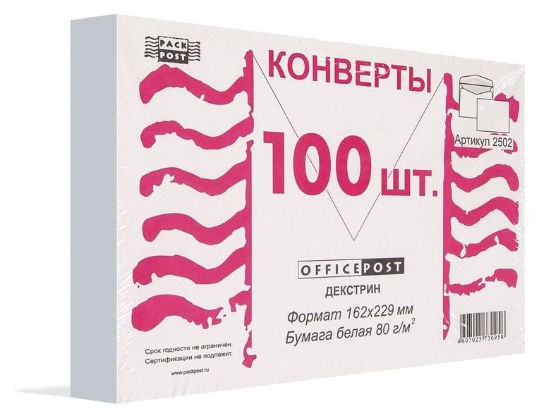 Конверты белый с5декстрин Officepost 162х229 100шт/уп/2502  OfficePost