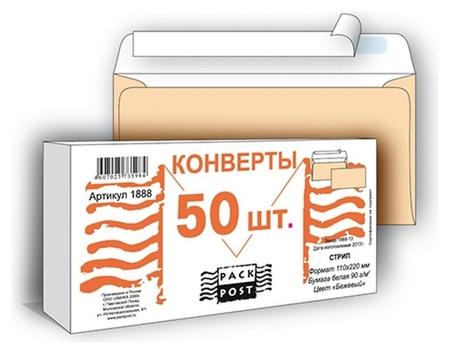 Конверты бежевый E65 стрип 110х220 90г 50шт/уп./1888  Packpost