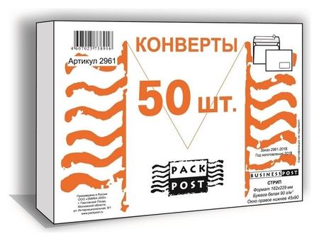 Конверты белый C5стрип пр.окно Businesspost 162х229 50шт/уп/2961 Packpost