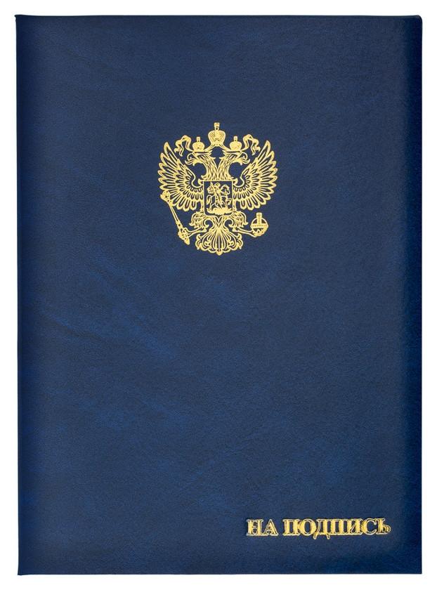 Папка адресная бумвинил А4 (Объемная) На подпись госсимволика синяя  NNB