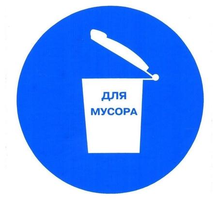 Знак безопасности M19 место для мусора (Плёнка, 200х200)  Гасзнак