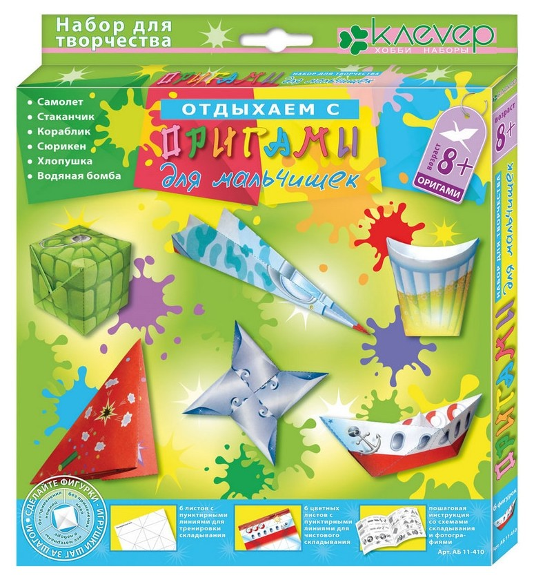 Оригами для мальчишек АБ 11-410  Клевер