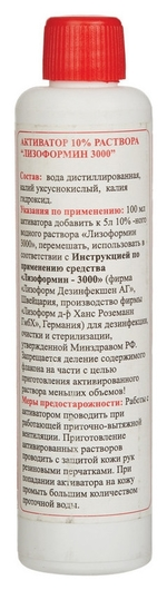 Дезсредство активатор для лизоформина 3000 10% 100 мл  Лизоформ